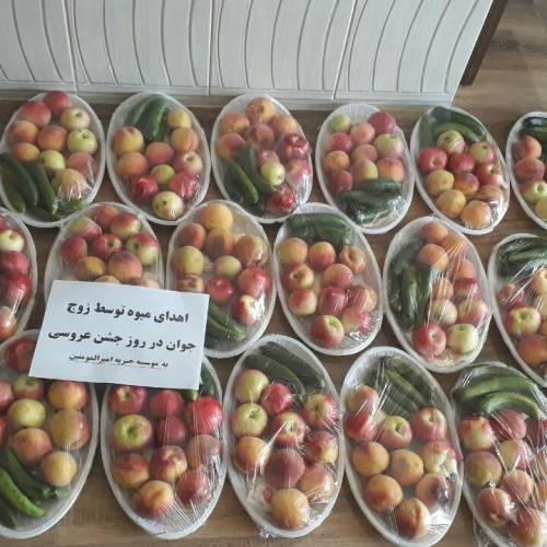 اهدای میوه توسط زوج جوان