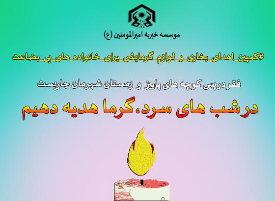 کمپین جمع آوری لوازم گرمایشی