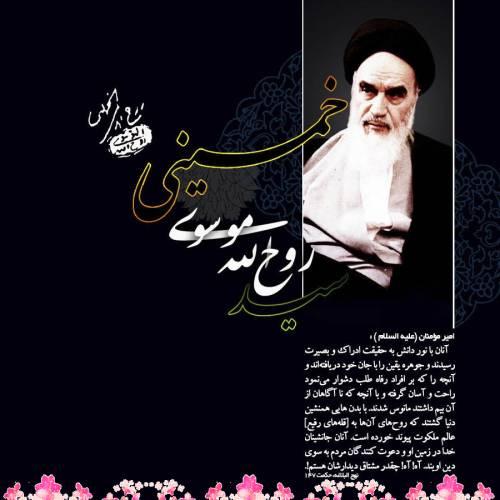 ۱۴ خرداد سالروز رحلت حضرت امام خمینی (ره) تسلیت باد