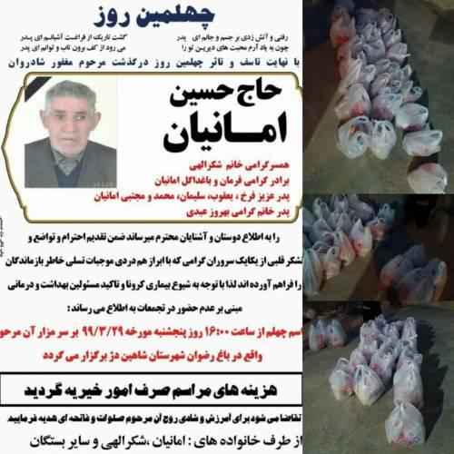 اهدایی مناسبت چهلمین روز درگذشت مرحوم حاج حسین امانیان